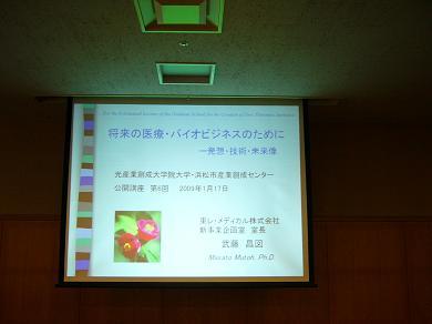 20090125-P1010770hikarikouza.JPG