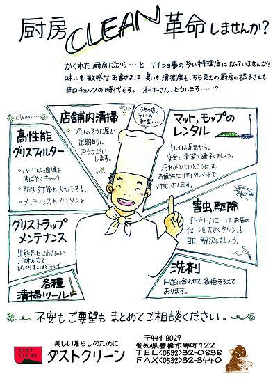 20091109-cleankakumei.JPG