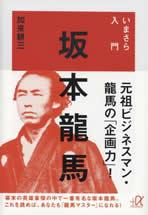 20100119-imasara_sakamono.jpg
